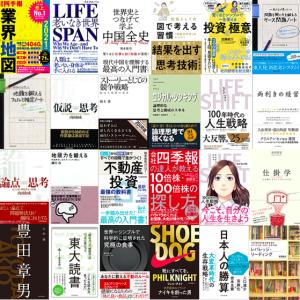 Amazon Kindleセール【30%オフ】東洋経済ベスト100 (3/25まで)