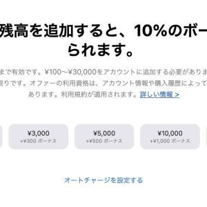 「Apple ID 残高」10%ボーナスのキャンペーン中(6/3まで)