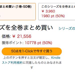 Amazon 【50%ポイント還元】Kindle本夏のキャンペーン開催『弱虫ペダル』も全巻対象!!