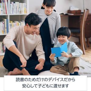 Amazon「Kindle キッズモデル」2,500円OFFの8,480円(8/19まで)