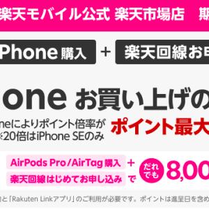 「楽天モバイル」SIMフリーのiPhone 12とSEを値下げ! ポイント最大20倍も!!