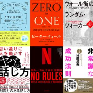 最大50%OFF Kindle本 ビジネス書キャンペーン
