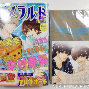【ネタバレ注意】漫画『SUPER LOVERS』43話エメラルド2020夏の号感想