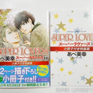 【ネタバレ注意】漫画SUPER LOVERSコミックス14巻・特装版感想