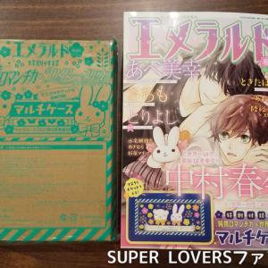 【ネタバレ注意】漫画『SUPER LOVERS』45話エメラルド2021春の号感想