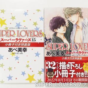 【ネタバレ注意】漫画SUPER LOVERSコミックス15巻・特装版感想