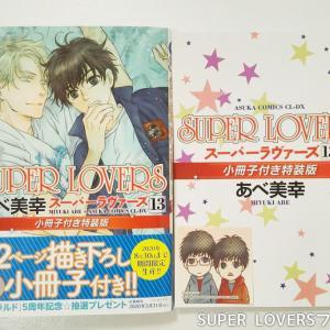 【ネタバレ注意】漫画SUPER LOVERSコミックス13巻感想