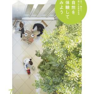 庭ンピングとベランピングの参考に!LIXIL発行「自然浴生活 BOOK」のすすめ