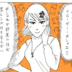 【おしゃ家ソムリエおしゃ子】絶妙な突っ込みが癖になるインテリア漫画