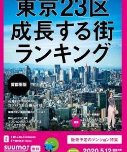 SUUMOスーモマガジン「暮らし楽しむイエスタグラム」に我が家が掲載されました
