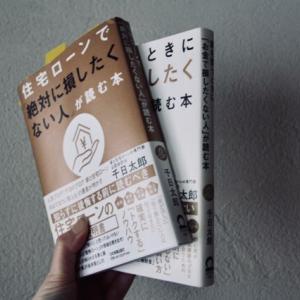 必見!千日太郎・著「住宅ローンで絶対に損したくない人が読む本」