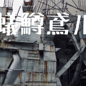 これぞ日本のサグラダファミリア!蟻鱒鳶ル(アリマストンビル)by 建築家・岡啓輔氏による現代のバベルの塔に迫る