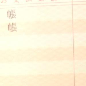 【3月の貯金】小銭も入金