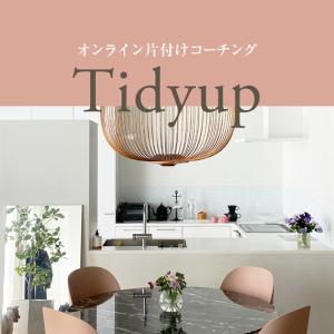 【Tidyup】8月・9月開催スケジュール