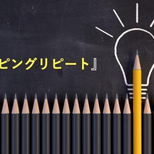 【解説】トラリピで積立投資!複利の力を使う「トッピングリピート」とは?基本のやり方と応用編。