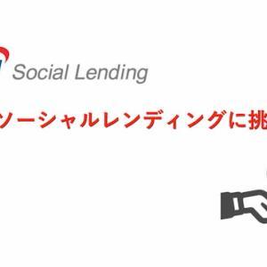 【23ヶ月目】SBIソーシャルレンディングの口コミ評判は?実績もブログで公開!200万円はどうなった?