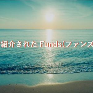 WBSでも紹介されたFunds(ファンズ)とは?新たな貸付投資が評判な訳。口コミやデメリットまとめ。
