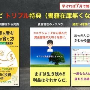 【期間延長】トラリピ本がもらえる限定キャンペーンがバージョンアップ!トリプル特典に!