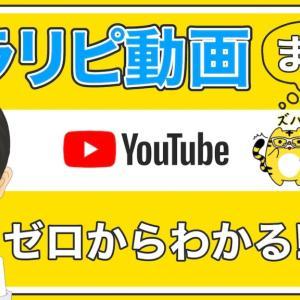 【動画で学ぶ】トラリピの仕組みから設定・アレンジまでがゼロからわかるシリーズ。