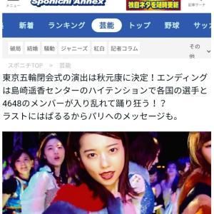 東京五輪閉会式演出は秋元康に決定。エンディングはぱるるセンターのハイテンション ☆夢ニュースだよ