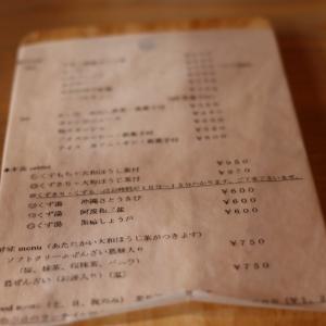 京阪奈1dayパス~2020~その9~おやつ
