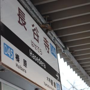 京阪奈1dayパスおかわり~その5~そして帰阪
