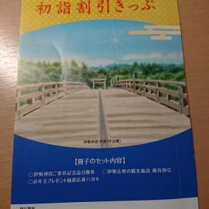 伊勢神宮初詣割引きっぷ~2020~その1~濃霧の旅だち