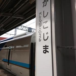 伊勢神宮初詣割引きっぷ~2020~その4~癒しの賢島