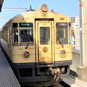 京丹後鉄道くろまつ号ランチコースを楽しんできました~その3~きいろまつ(笑)で移動~