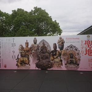 京都七条~智積院・妙法院・国立京都博物館へ行った話~その3~西国三十三所 草創1300年記念 特別展