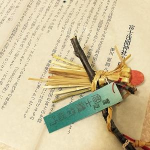 富士浅間神社の大蛇守と獺祭の甘酒と