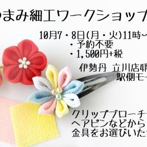 10月7.8日 伊勢丹立川店にてつまみ細工ワークショップ開催
