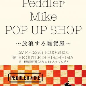 12月14日〜28日 THE OUTLETS HIROSHIMA POP UP SHOP