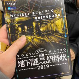 東京メトロ 地下謎への招待状2019