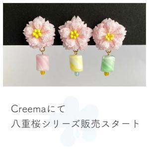 八重桜の耳飾りシリーズをCreemaにアップしました