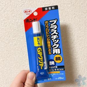 やっと見つけた!プラスチック用接着剤!