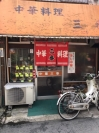 阿佐ヶ谷:中華料理 三番で昼酒