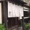梅雨空の下 阿佐ヶ谷「やの志ん」で昼酒