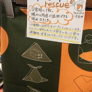 【考察】防災風呂敷の使い方