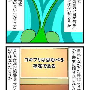 海坊主の分析