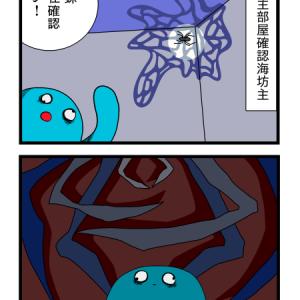 蜘蛛のいる海坊主