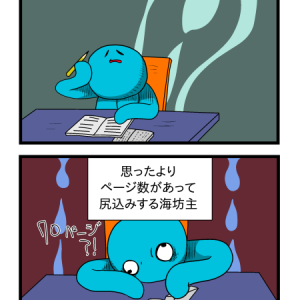 写経海坊主