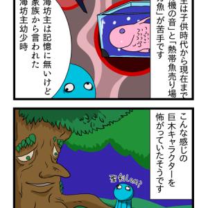 巨木恐怖症海坊主