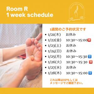 【Room R  1週間のご予約状況】今日から2/2までは大寒。一年で最も寒い時期だ...