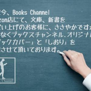 [ information | 2021年06月23日号 | 只今 Books Channel amazon本店にて、文庫・新書 (セット商品を除く)をお買上げのお客様にささやかですが、もれなく #BooksChannel オリジナルの #ブックカバー と #しおり を同封させて頂いております。篇 |
