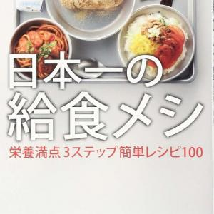#Books Channel本屋物語 #はてなBLOG 更新致しました。: [ BooksChannel推薦   お薦め厳選新書 [ 2019年12月14日号 : 日本一の給食メシ 栄養満点…