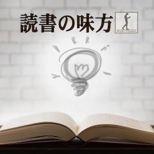 #Books Channel本屋物語 #はてなBLOG 更新致しました。: Books Channel Photo ALBUM 2020 (只今160枚掲載) 2020年06月25日号…
