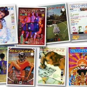 [Books Channel Store 本日のおすすめ商品のご紹介]: CDジャーナル別冊 #ストレンジ・デイズ 雑誌 特集 #音楽出版社