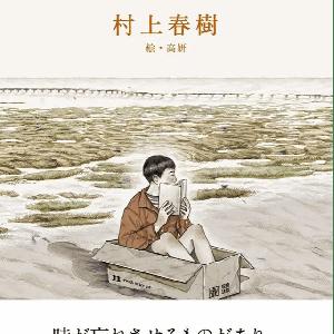 #Books Channel本屋物語 #はてなBLOG 更新致しました。: ※本日の厳選新刊単行本   2020年09月27日号   猫を棄てる 父親について語るとき (日本語) #村上春樹