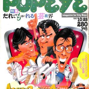 Books Channel本屋物語 #はてなBLOG 更新致しました。: Bookschannel meets Amazon | 2020年10月22日号 : #POPEYE #ポパイ 特集008…